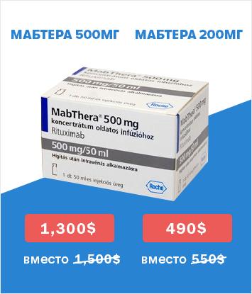 mabtera